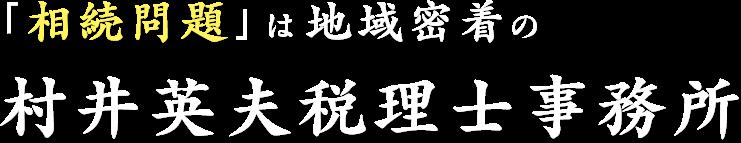 「相続問題」は地域密着の村井英夫税理士事務所